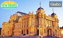 Пролетна екскурзия до Загреб! 3 нощувки със закуски, плюс транспорт и възможност за Плитвичките езера