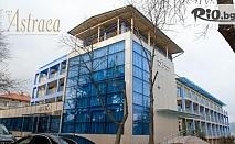 Пролетна почивка в Хисаря! 1 или 2 нощувки със закуски и вечери + релакс зона с вътрешен минерален басейн, от Хотел Астрея 3*