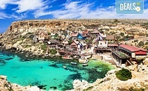 Пролетна приказка в Малта! 4 нощувки със закуски, самолетни билети, летищни такси и трансфери, представител на Дари Травел!