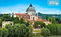 Пролетна ваканция във Верона, Падуа и Любляна, с възможност за посещение на увеселителния парк Гардаленд! 3 нощувки със закуски, транспорт и водач
