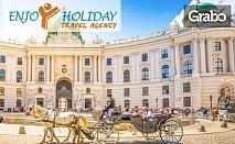 Пролетно пътешествие до Виена! 3 нощувки със закуски, плюс самолетен транспорт от Варна