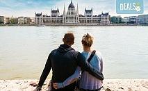 Промо цена за романтична екскурзия за Свети Валентин до Будапеща и Нови Сад! 2 нощувки със закуски, транспорт и възможност за посещение на Виена! Потвърдено пътуване!