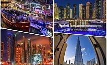 ПРОМО! Екскурзия в Дубай 2021! Самолетен билет от София + 7 нощувки на човек със закуски и вечери в Millennium Place Barsha Heights 4* + тур на Дубай + круиз + сафари в пустинята!