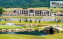 Промоционална Неделна почивка в Правец! Нощувка със закуска и вечеря + SPA Wellness пакет + безплатно за деца до 10г, от RIU Pravets Golf and SPA Resort