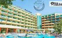 Промоционална почивка в Слънчев бряг! Нощувка на база All Inclusive Premium + външен басейн, шезлонг и чадър, от МПМ Калина Гардън