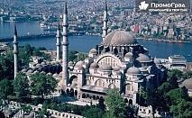 Не пропускайте екскурзията до Истанбул и Одрин (4 дни/2 нощувки със закуски в хотел 3*) с Еко Тур за 129 лв.