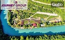 Рафтинг приключение на река Тара в Босна и Херцеговина! 3 нощувки със закуски и вечери, 2 обяда и транспорт