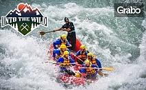 Рафтинг по река Струма и разходка до Влахински водопад на 20 Май - със собствен или организиран транспорт