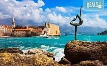 Ранни записвания за екскурзия до Адриатика през 2019-та! 3 нощувки със закуски и вечери в Будва, транспорт, посещение на о-в Свети Стефан и Шкодренското езеро!