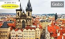 Ранни записвания за екскурзия до Будапеща и Прага! 3 нощувки със закуски и транспорт