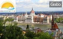 Ранни записвания за екскурзия до Будапеща и Виена през пролетта! 2 нощувки със закуски, транспорт и възможност за Братислава