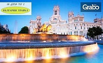 Ранни записвания за екскурзия до Испания и Португалия през 2019г! 6 нощувки със закуски, плюс самолетен транспорт