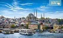 Ранни записвания за екскурзия до Истанбул през 2019-та, с АБВ ТРАВЕЛС! 2 нощувки със закуски в хотел 3*, транспорт, обиколка в Истанбул и посещение на Чорлу и Одрин!