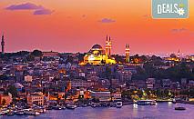 Ранни записвания за екскурзия до Истанбул! 3 нощувки със закуски, транспорт, панорамна обиколка, посещение на Одрин и Чорлу + бонус: посещение на мол Forum Istanbul!