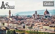 Ранни записвания за екскурзия до Италия и Швейцария през Септември! 4 нощувки със закуски, плюс самолетен билет