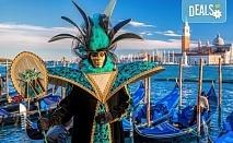 Ранни записвания за екскурзия до Карнавала във Венеция през февруари! 3 нощувки със закуски в Лидо ди Йезоло, транспорт и водач