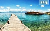 Ранни записвания за екскурзия до Охрид! 2 нощувки със закуски в Hotel International 4*, транспорт и посещение на Скопие