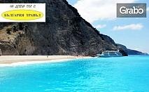Ранни записвания за екскурзия до остров Лефкада! 5 нощувки със закуски и вечери, плюс транспорт