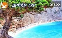 Ранни записвания за екскурзия до остров Лефкада! 4 нощувки със закуски в Хотел Avra Beach, плюс транспорт