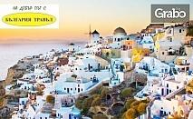 Ранни записвания за екскурзия до остров Санторини и Атина! 4 нощувки със закуски и транспорт
