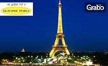Ранни записвания за екскурзия до Париж! 7 нощувки със закуски и транспорт