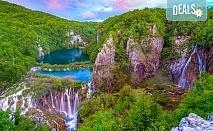 Ранни записвания за 2019-та! Екскурзия до Плитвичките езера с 3 нощувки със закуски в хотел 3* в Загреб, транспорт, екскурзовод и посещение на Любляна и Постойна яма
