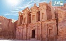 Ранни записвания за екскурзия през 2020г. до Йордания! 4 нощувки със закуски, самолетен билет и входна виза
