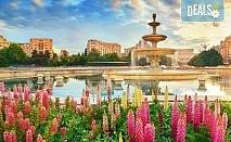Ранни записвания за екскурзия през пролетта до Румъния! 2 нощувки със закуски, транспорт, екскурзовод и панорамна обиколка на Букурещ