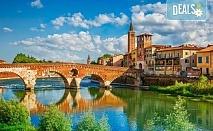 Ранни записвания за екскурзия през 2018 до Верона, Падуа и Любляна! 3 нощувки със закуски, транспорт и възможност за посещение на увеселителния парк Gardaland