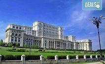 Ранни записвания за екскурзия до Румъния! 2 нощувки със закуски, транспорт, посещение на Букурещ и Музея на селото