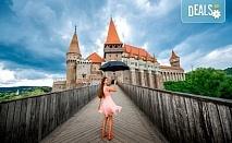 Ранни записвания за екскурзия в Румъния - Трансилвания! 3 нощувки със закуски в хотели 2*/3*, транспорт и посещение на замъка Пелеш, Бран и Сигишоара