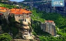 Ранни записвания за екскурзия до Солун с посещение на феномена Метеора! 2 нощувки със закуски на Олимпийската ривиера, транспорт и водач от Запрянов Травел!