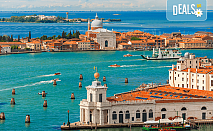 Ранни записвания за екскурзия до Венеция! 3 нощувки със закуски в хотел 3*, транспорт и програма с екскурзовод на български