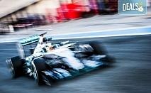 Ранни записвания за Формула 1 в Спилберг, Австрия! Екскурзия с 2 нощувки със закуски, транспорт и водач!