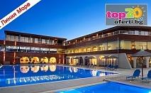 Ранни записвания до 31.01 за Халкидики! Нощувка със закуска и вечеря + Басейн на Първа линия в хотел Blue Dolphin 4*, Метаморфоси, Халкидики, Гърция, от 58.15 лв. на човек