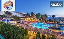 Ранни записвания за Кушадасъ през 2019г! 7 нощувки на база All Inclusive в Хотел Grand Blue Sky