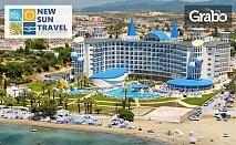 Ранни записвания за лукс в Дидим! 7 нощувки на база All Inclusive в Хотел Buyuk Anadolu Didim Resort*****