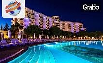 Ранни записвания за луксозна морска почивка в Дидим! 5 нощувки на база All Inclusive в Хотел Garden Of Sun*****