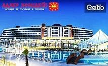 Ранни записвания за луксозна почивка в Дидим! 5 нощувки на база Ultra All Inclusive в хотел Aquasis De Luxe Resort & SPA 5*