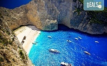 Ранни записвания за лятна почивка на остров Закинтос! 5 нощувки със закуски и вечери в хотел 3*, транспорт и водач от България Травъл!