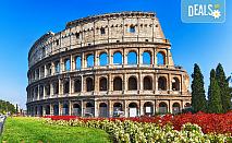 Ранни записвания за лято в Рим, Италия! 3 нощувки със закуски, самолетен билет с ръчен багаж и летищни такси