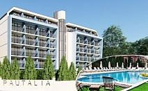 Ранни записвания за лято 2020 в Слънчев Бряг! Нощувка на човек на база All inclusive + басейн в РЕНОВИРАНИЯ хотел Пауталия