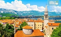 Ранни записвания за мини почивка на Будванската ривиера! 3 нощувки със закуски и вечери, транспорт и възможност за посещение на Дубровник и Котор