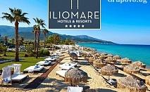 Ранни записвания за море на първа линия на о. Тасос! 5-звезен лукс, нощувка, закуска, вечеря, басейн, частен плаж + шезлонг и чадър от хотел Ilio Mare