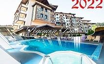 Ранни записвания за Нова година в Чепеларе! 3 или 4 нощувки на човек със закуски и вечери, едната празнична + басейн и релакс пакет в хотел Родопски Дом