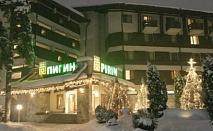 Ранни записвания за НОВА ГОДИНА в хотел Пирин***Банско! 3 нощувки със закуски, вечери и Новогодишна Празнична Вечеря + вътрешен басейн, сауна и парна баня!!!