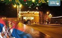 Ранни записвания за Нова година 2020 в Hotel Rile Men 3* в Ниш, Сърбия! 2 нощувки със закуски и богата Новогодишна вечеря!
