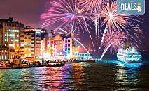 Ранни записвания за Нова година 2020 в Истанбул! 3 нощувки със закуски в Pullman Istanbul Hotel & Convention Center 5*, басейн, сауна, Празнична вечеря и транспорт
