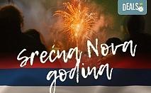 Ранни записвания за Нова година в Крагуевац, Сърбия! 2 нощувки със закуски в хотел 3*, транспорт и програма в Ниш