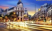 Нова Година в Мадрид! 3 нощувки със закуски в хотел Weare Chamartin 4* + самолетен билет, трансфер и водач + Панорамна обиколка на Мадрид с екскурзовод
